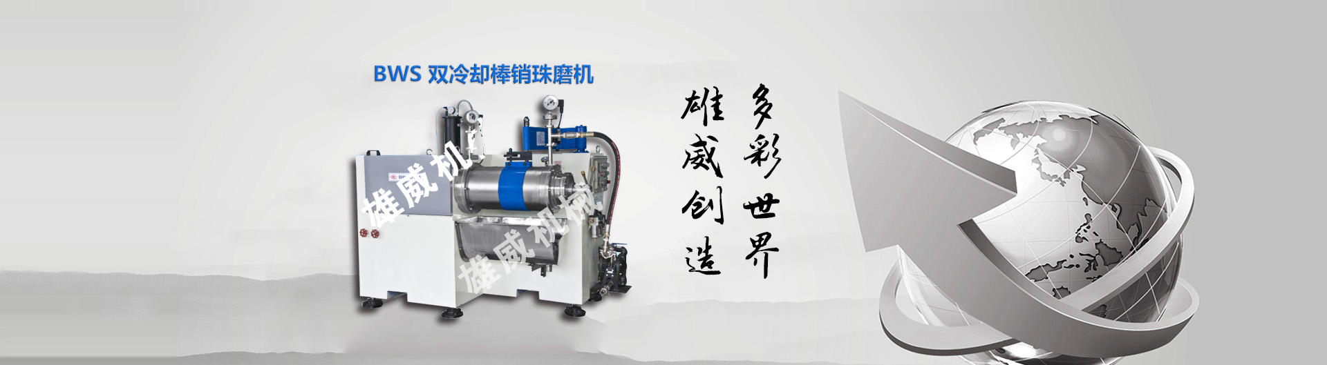 Xiongwei Chemical Machinery